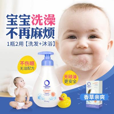 冠懋 希望宝宝 婴儿香草倍护洗沐二和一
