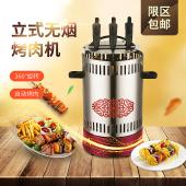 铭莱 无烟烧烤机 ML-1306(预售)