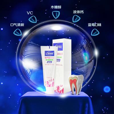 孕妍MAMIYEE 孕妇牙膏孕期哺乳期月子专用