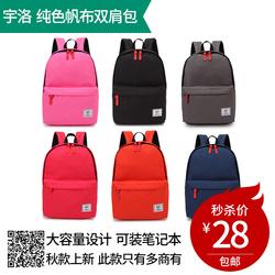 【秒杀款】纯色双肩包韩版 校园大学高中学生书包 休闲旅行包男背包