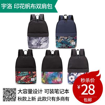 【秒杀款】中性印花双肩包韩版 校园大学高中学生书包 休闲旅行包男女背包YL0717
