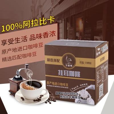 (促销价)艾伯顿 精选拼配挂耳咖啡 100g   lwcf006