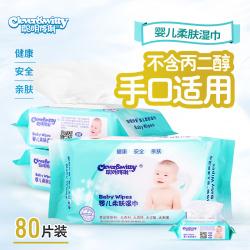 聪明伶俐婴儿湿巾纸新生幼儿宝宝柔肤湿巾80抽片*3包