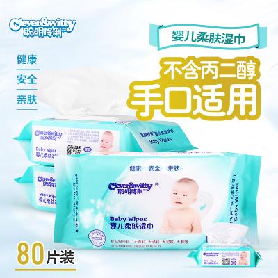 聪明伶俐婴儿湿巾纸新生幼儿宝宝柔肤湿巾80抽片*3包批发带盖