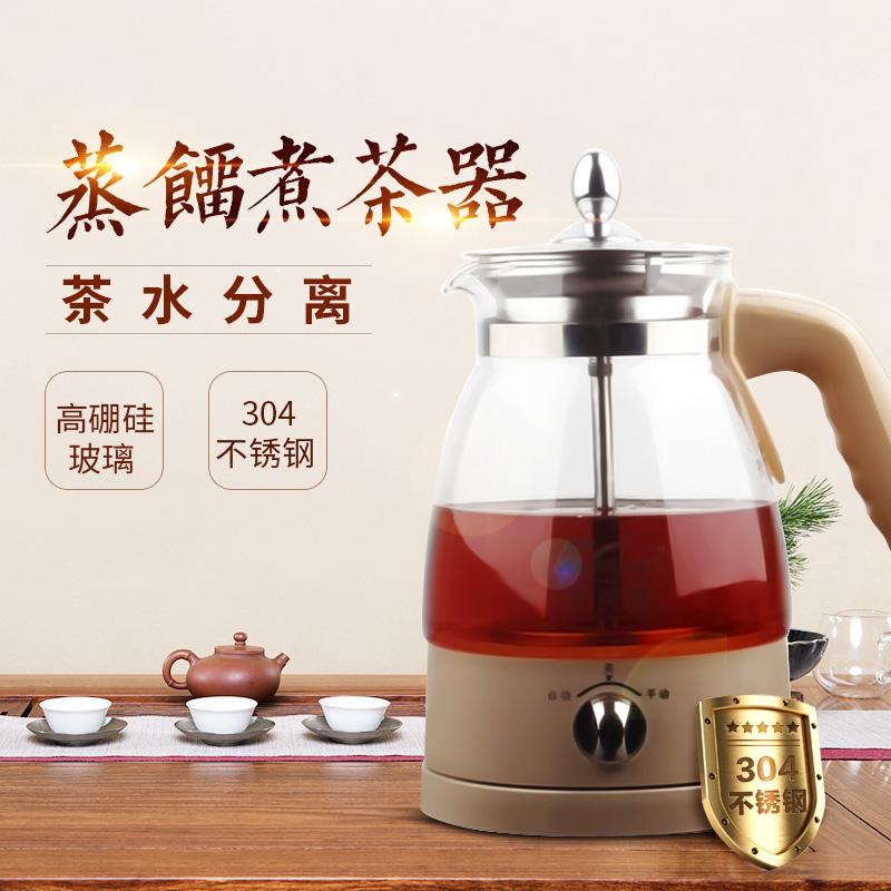 洪跃 蒸馏煮茶壶 茶水分离 养生壶...