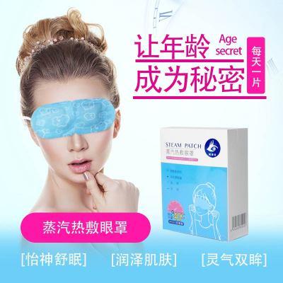 【4片包邮】阿童目蒸汽热敷加热眼罩消眼袋去除黑眼圈缓解眼疲劳睡眠发热眼贴