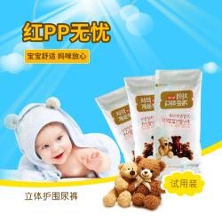 婴儿纸尿裤超薄透气男女宝宝通用尿不湿试用装6片包邮
