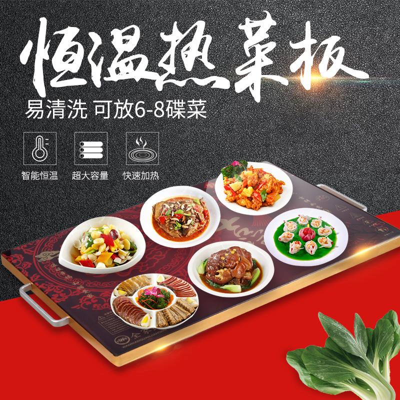 万年全家红 饭菜保温板QJH-01...