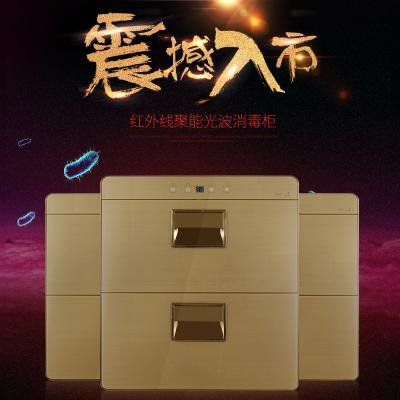 德斯雅创 红外线聚能光波家用嵌入式消毒柜 I6