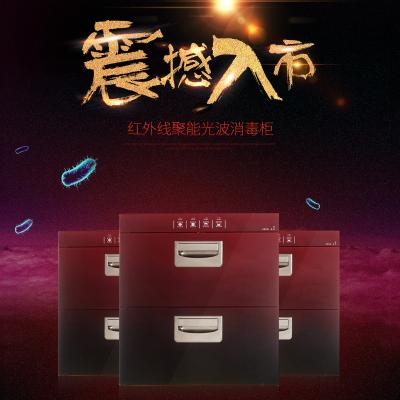 德斯雅创 红外线聚能光波家用嵌入式消毒柜 750k