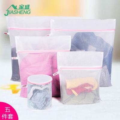 【家盛】护洗袋五件套 细网