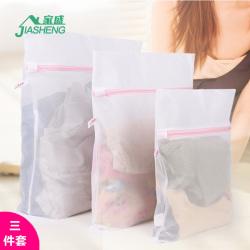 【家盛】护洗袋三件套 细网
