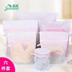 【家盛】护洗袋六套装 细网