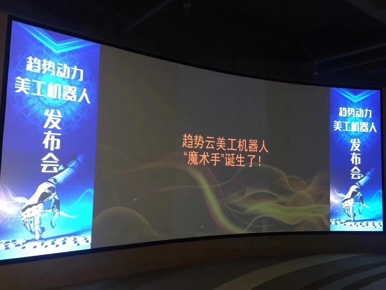 """10月14日,广州市趋势信息技术有限公司(以下简称:趋势动力)公开发布了一款""""魔术手""""智能美工机器人。"""