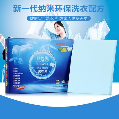 【歌梵妮】纳米超浓缩洗衣片 4盒96片