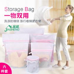 【家盛】护洗袋六件套 粗网
