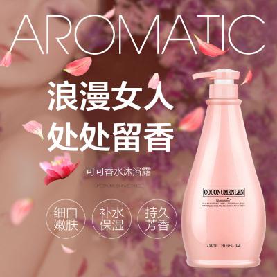 正品香港可可包邮香型沐浴露 香水型持久留香保湿美白滋润750ml