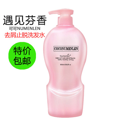 正品可可香型去油止脱去屑 止痒控油洗发水洗发乳 包邮800ML