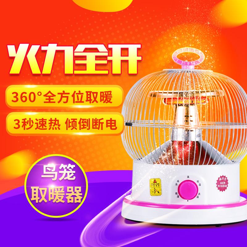 幸福星 鸟笼取暖器 3秒速热...