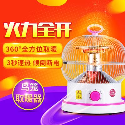 幸福星 鸟笼取暖器 3秒速热