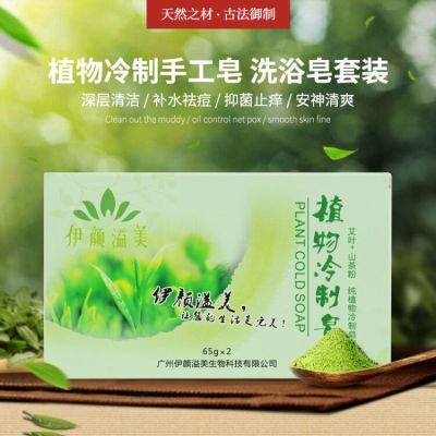 买一送一 艾叶山茶粉手工皂去黑头女男士保湿洁面皂控油祛痘洗脸皂香皂肥皂