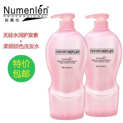 正品 COCO香型去油止脱去屑 止痒控油洗发水洗发乳+滋润发膜套装380Ml 包邮