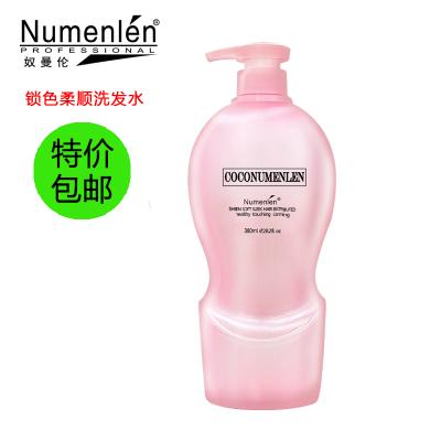 可可香型柔顺锁色洗发水 清爽控油去屑止痒380ML