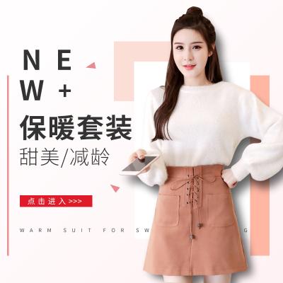 女人志 秋冬季时尚两件套毛衣加半裙套装8130