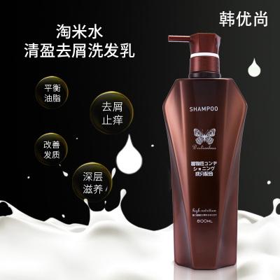 韩优尚 单瓶淘米水清盈去屑洗发乳 800ml