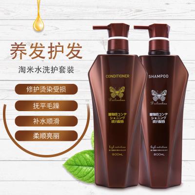 韩优尚 2瓶组合淘米水修护补水霜+倍滑修护洗发乳800ml套装组