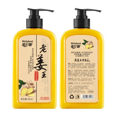 【2支装】维珍妮老姜王男女士生发增发密发去屑止痒控油植物生姜洗发水