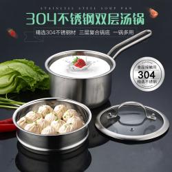 304奶锅(双层)