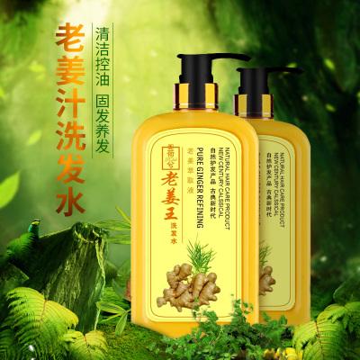 林荷  老姜王乌黑浓密洗发乳  天然的植物精粹组合