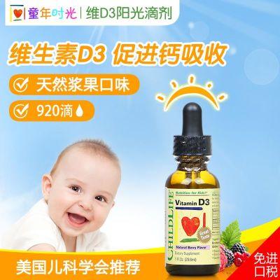 美国原装进口童年时光ChildLife 维生素 D3补充液 29.6ml