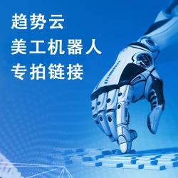 美工机器人(体验套餐)