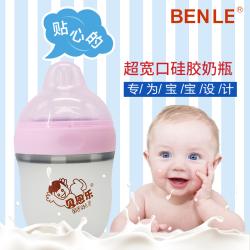 贝恩乐 超宽口硅胶奶瓶 160ml