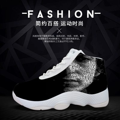 珑旗荟 个性定制Future Basketball未来款篮球鞋 LQ17012