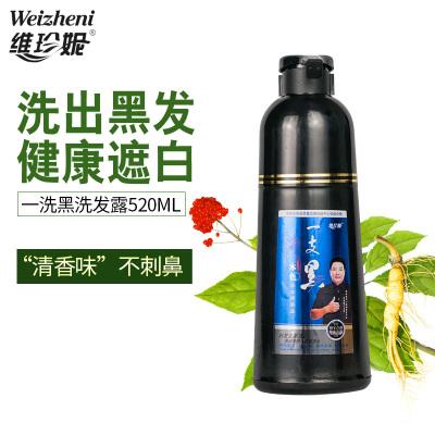 维珍妮     一支黑·本色草本润黑露 520ml