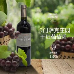 卡门萨克庄园干红葡萄酒