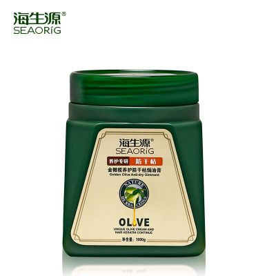 海生源 金橄榄养护防干枯焗油膏