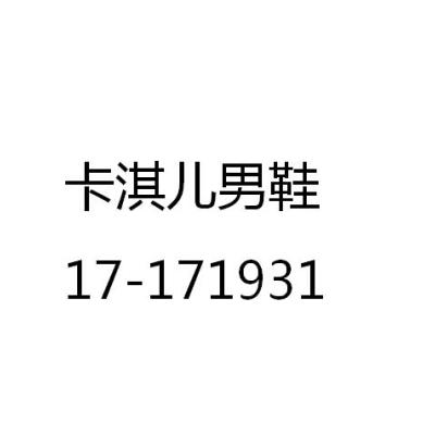 卡淇儿 真皮男鞋17-171931