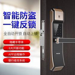 万厦福 F7双密码智能锁