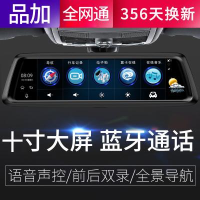 10寸4G全屏流媒体行车记录仪后视镜高清夜视带导航蓝牙声控电子狗