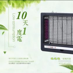 乖乖来MT-899 工程时尚节能首选型ABS塑料灭蚊灯
