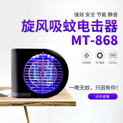 乖乖来MT-868多功能型(LED)-强风电击式吸蚊灯 灭蚊明星型 LED诱蚊