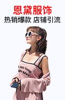 新PC首页顶部4小格广告女装3