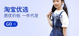 童装小广告-中