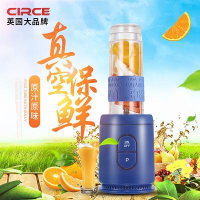 赛斯/CIRCE 抽真空单杯榨汁机 料理机 CR10G