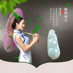 逸之璟 CCTV优选品牌翡翠珠宝玉石吊坠糯种福豆