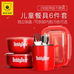 杯具熊儿童餐具不锈钢碗勺套装婴儿餐盘防摔吸盘碗宝宝辅食碗